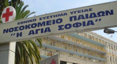 grecia-ospedale-Atene