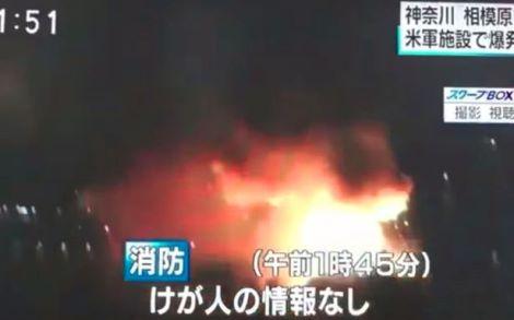 Sagamihara-explosions